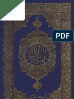 Quran Majeed - 15 Lines - Pakistani Print