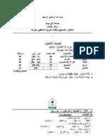 Soalan Imtihan Mustawa, Markaz Lughah, Universiti Yarmouk