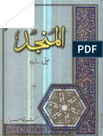 www.kitabosunnat.com Al Munjad