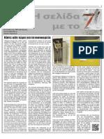 """Εφημερίδα """"ΣΗΜΕΡΑ"""" - 20/10/2012 - Σελίδα 7"""