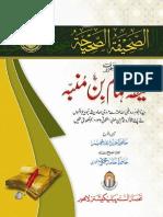 Sahifa Hammaam Bin Munabbah