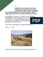 မွန္းဆေရာ္ရည္2.pdf