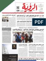 Alroya Newspaper 21-10-2012