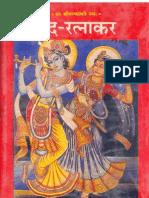 Pad Ratnakar Page 1-105