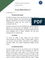 Selección de biblioteca de Apolodoro coordinación paeg clm 2012-2013 (1)