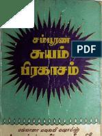 Samboorna Suyam Pirakaasam