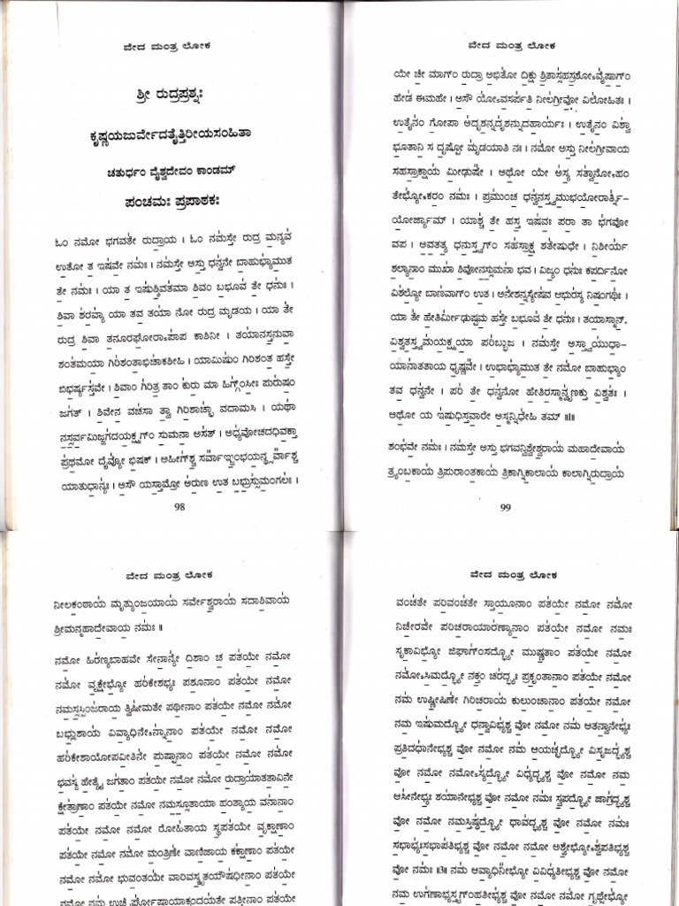 RUDRAM CHAMAKAM KANNADA PDF