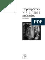 Перекрестки No 3–4/2011