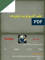 علم الجيولوجيا وفروعه
