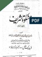 Mishkat Al Masabih Book 1 of 3 Urdu and Arabic