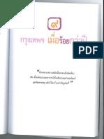 G54 Bangkok