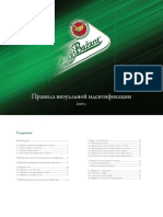 BrandBook ZlatyBazant Russia
