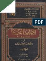 Hadith Qudsy Arabic
