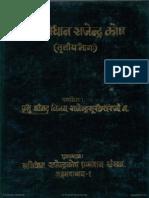 Abhidhan Rajendra Kosha III- Vijay Rajendra Surishvar