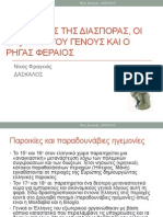6. Ellines Diasporas Daskaloi Genous Rigas Fereos