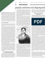 Ο νεοφιλελευθερισμός απέναντι στη δημοκρατία (Κατσαμπέκης, 21-10-12)