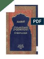 النبا العظيم - عبد الله دراز