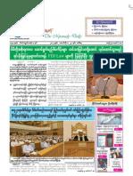 The Myawady Daily (23-10-2012)