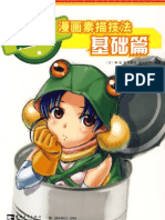 How to Draw Manga 1b