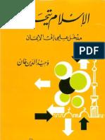 الإسلام يتحدى - وحيد الدين خان