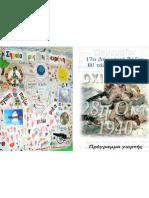 ΠΡΟΓΡΑΜΜΑ ΓΙΟΡΤΗΣ 28ΗΣ ΟΚΤΩΒΡΙΟΥ - εξωφυλλο