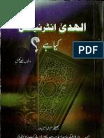 Al Huda International Kya Hai Mufti Muhammad Ismail Toro