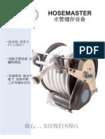 Hosemaster LW - Brochure (Chinese)