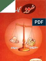 Sood Riba Interest Kia Hai Urdu Book by Abdul Karim Asri