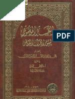 التفسير الموضوعي للقرآن الكريم - جامعة الشارقة - الغلاف