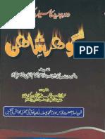 Daur e Jadeed Ka Musaleema e Kazzab Gohar Shahi by Mufti Saeed Ahmed Jalalpori