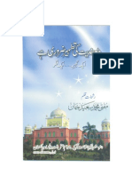 Deobandiyat Ki Tatheer Zaruri Hai by Mufti Muhammad Saeed Khan