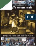 Reclaiming Public Water (Hindi)