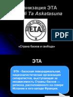 Organizatia ETA