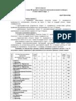 2012-10-23 Протокол 2