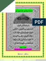 Al Quran Tamil