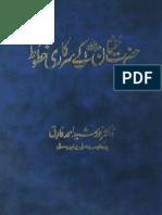 Hazrat Usman k Sarkari Khatoot