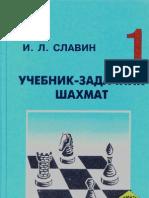 I. L. Slavin - Chess Task-Manual, Vol. 1 (1998, Russian)