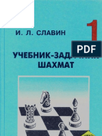 I. L. Slavin - Chess Task-Manual, Vol. 1 (1998, Russian)