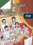 VenMadihePagnnaseehaThero-bauddhayaHaBauddhaCharithra