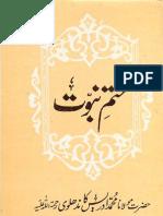 Khatam e Nubuwwat by Maulana Muhammad Idrees Kandhelvi