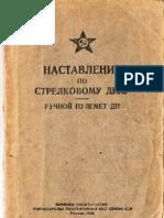 Soviet п.ДП DP28 Machine Gun 1946