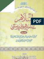 Islam Kay Naam Per Hawa Parasti by Noor Muhammad Tonsvi