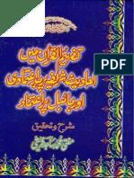 Tafhim Ul Quran Mai Ahadees Sharifa Per Bad Etmadi or Bible Per Etmad by Mufti Muhammad Sajid Qureshi