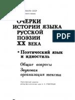 Очерки истории языка русской поэзии XX века (1990)