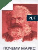 Почему Маркс был прав. (Иглтон Т)