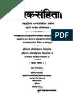 CharakSamhitaAdyaKhanda