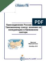 Присоединение России к ВТО и Таможенному союзу