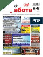 Aviso-rabota (DN) - 42 /076/
