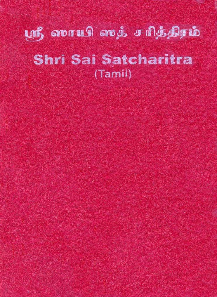 patti vaithiyam in tamil pdf free download