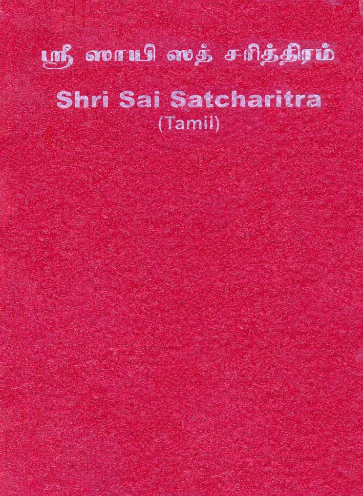Shri Sai Satcharitra In Gujarati Pdf